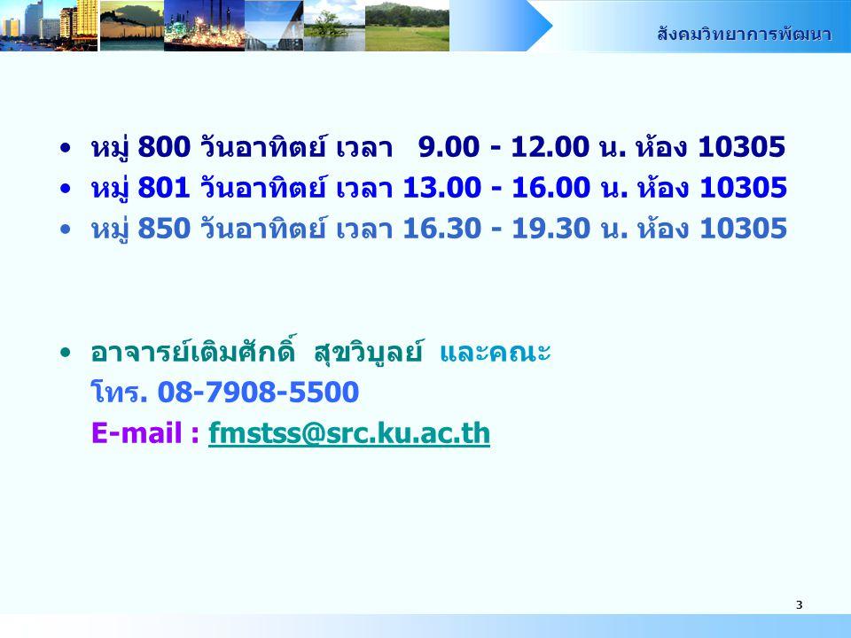 สังคมวิทยาการพัฒนา 3 หมู่ 800 วันอาทิตย์ เวลา 9.00 - 12.00 น.