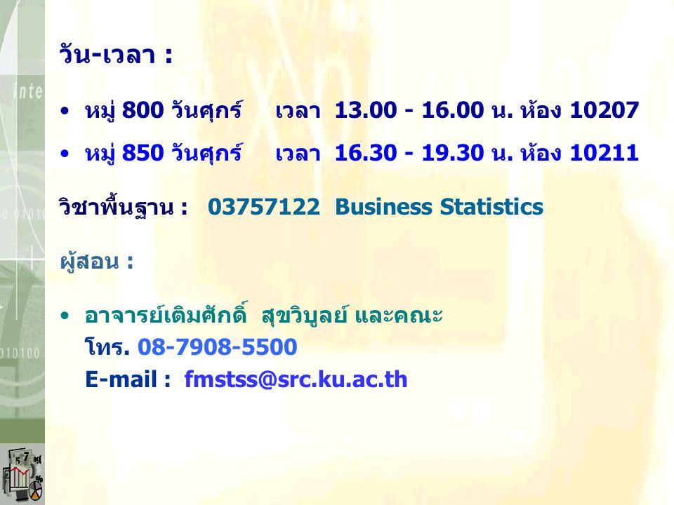 วัน-เวลา : หมู่ 800 วันศุกร์ เวลา 13.00 - 16.00 น.