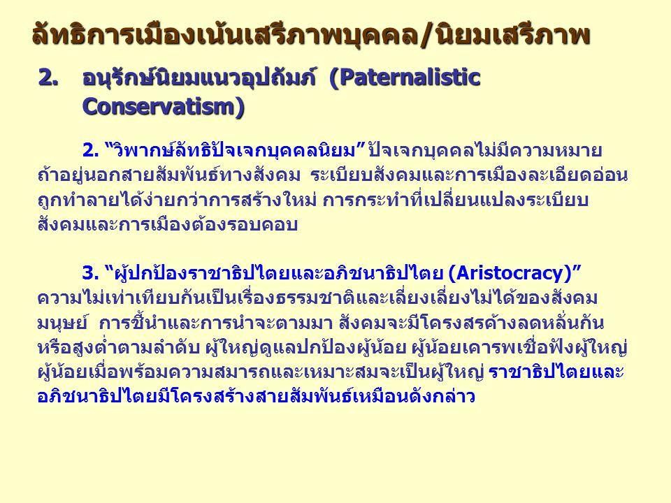 2.อนุรักษ์นิยมแนวอุปถัมภ์ (Paternalistic Conservatism) 2.