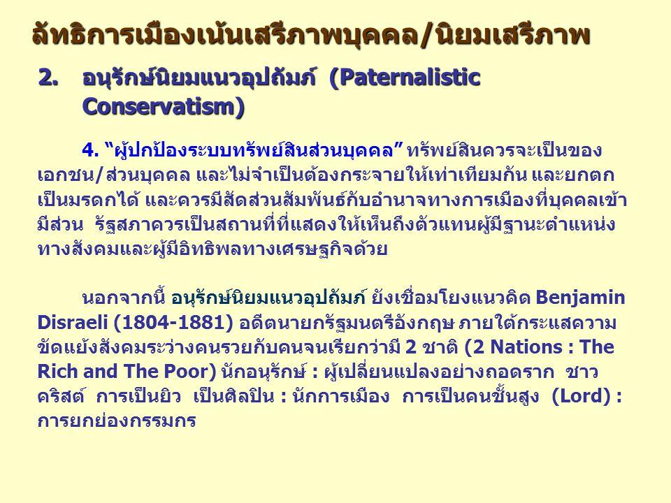 2.อนุรักษ์นิยมแนวอุปถัมภ์ (Paternalistic Conservatism) 4.