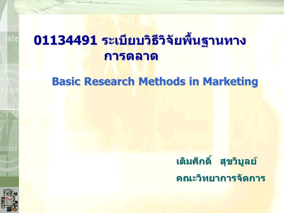 หลักเกณฑ์การกำหนดวัตถุประสงค์การวิจัย การกำหนดวัตถุประสงค์การวิจัย 1.การเขียนให้สั้น กระชับและใช้ภาษาง่าย (วิชาการ) 2.ประเด็นปัญหาชัดเจน ศึกษาอะไร แง่มุมใดและอยู่ ภายในกรอบหัวข้อเรื่อง 3.วัตถุประสงค์ที่กำหนดต้องสามารถศึกษาหาคำตอบ 4.ประโยคที่ใช้เป็นประโยคบอกเล่า ไม่น่าเกิน 5 ข้อ : 4.1 ข้อเดียวเป็นภาพรวม (Overall Objective) 4.2 หลายข้อแยกรายข้อ (Specific Objectives) 5.การเรียงลำดับตามความสำคัญของปัญหา/ระดับ ปัญหา รวมทั้งไม่ควรนำประโยชน์ที่คาดว่าจะได้รับ/ ข้อเสนอแนะเป็นวัตถุประสงค์