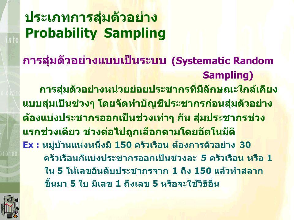 ประเภทการสุ่มตัวอย่าง Probability Sampling การสุ่มตัวอย่างแบบง่าย (Simple Random Sampling) - วิธีการจับสลาก/ออกสลากกินแบ่ง (Lottery Method) ใช้กับประช
