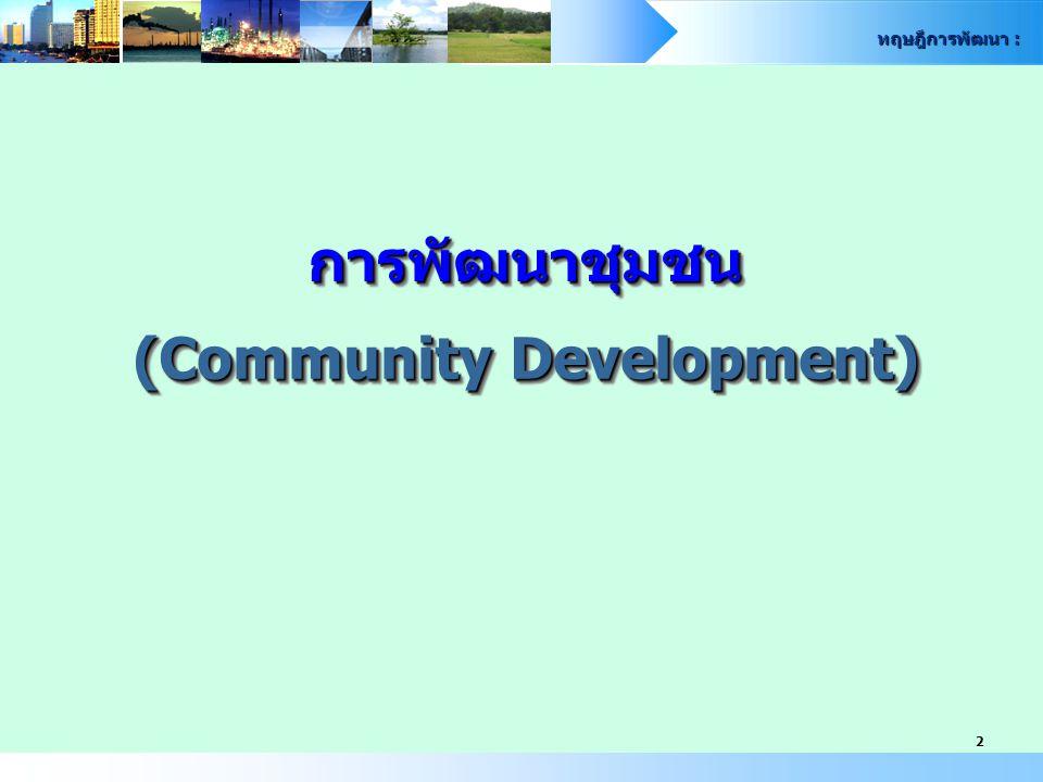ทฤษฎีการพัฒนา : 13 1.ยุคสมัยของการบริหารอาณานิคม จึงกำหนดแนวทางของการบริหารอาณานิคม โดยใช้แนวคิด การพัฒนาท้องถิ่นที่เรียกว่า Local Development ซึ่งเป็นการนำเอาความเปลี่ยนแปลงที่สร้างความเจริญสู่ ท้องถิ่น ด้วยความตั้งใจและความร่วมมือร่วมใจของคนในท้องถิ่น ส่วนปัจจัยภายนอกเป็นเพียงการสนับสนุนเพื่อกระตุ้นให้เกิด ความสามัคคี ความเป็นมาของแนวคิด