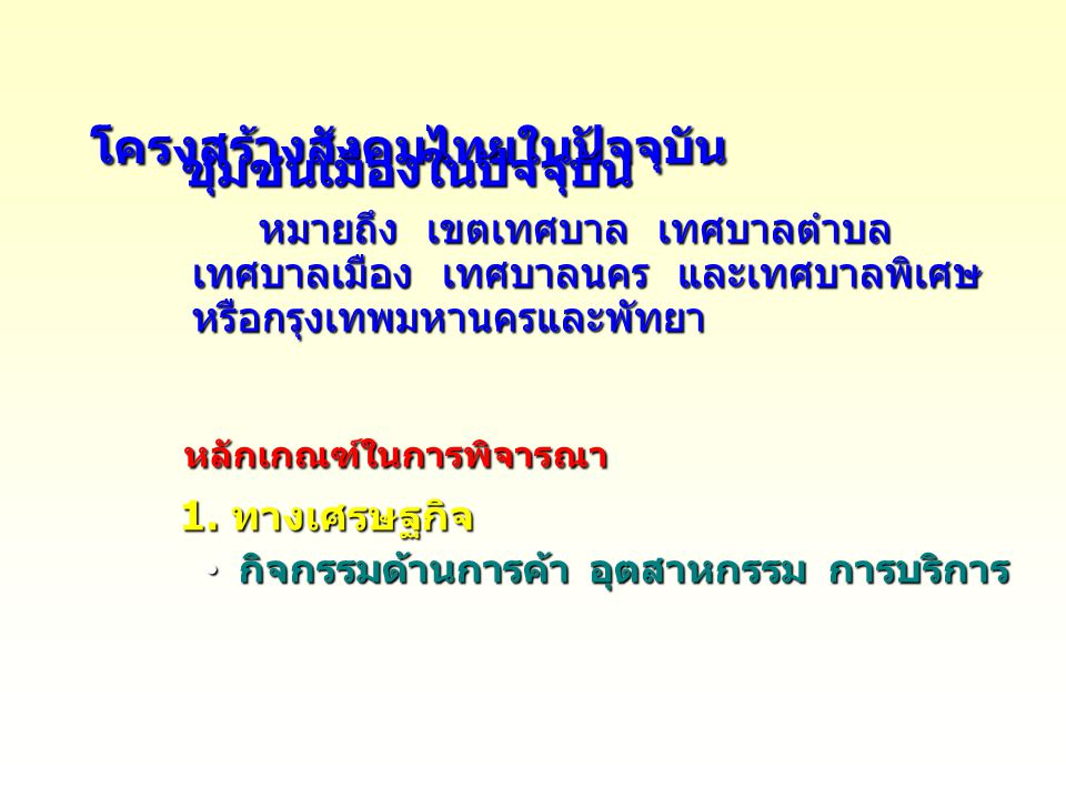 โครงสร้างสังคมไทยในปัจจุบัน ชุมชนเมืองในปัจจุบัน ชุมชนเมืองในปัจจุบัน หมายถึง เขตเทศบาล เทศบาลตำบล เทศบาลเมือง เทศบาลนคร และเทศบาลพิเศษ หรือกรุงเทพมหา