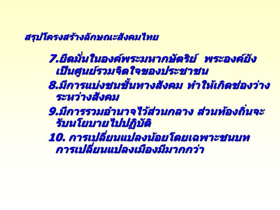 สรุปโครงสร้างลักษณะสังคมไทย 7.ยึดมั่นในองค์พระมหากษัตริย์ พระองค์ยัง เป็นศูนย์รวมจิตใจของประชาชน 7.ยึดมั่นในองค์พระมหากษัตริย์ พระองค์ยัง เป็นศูนย์รวม