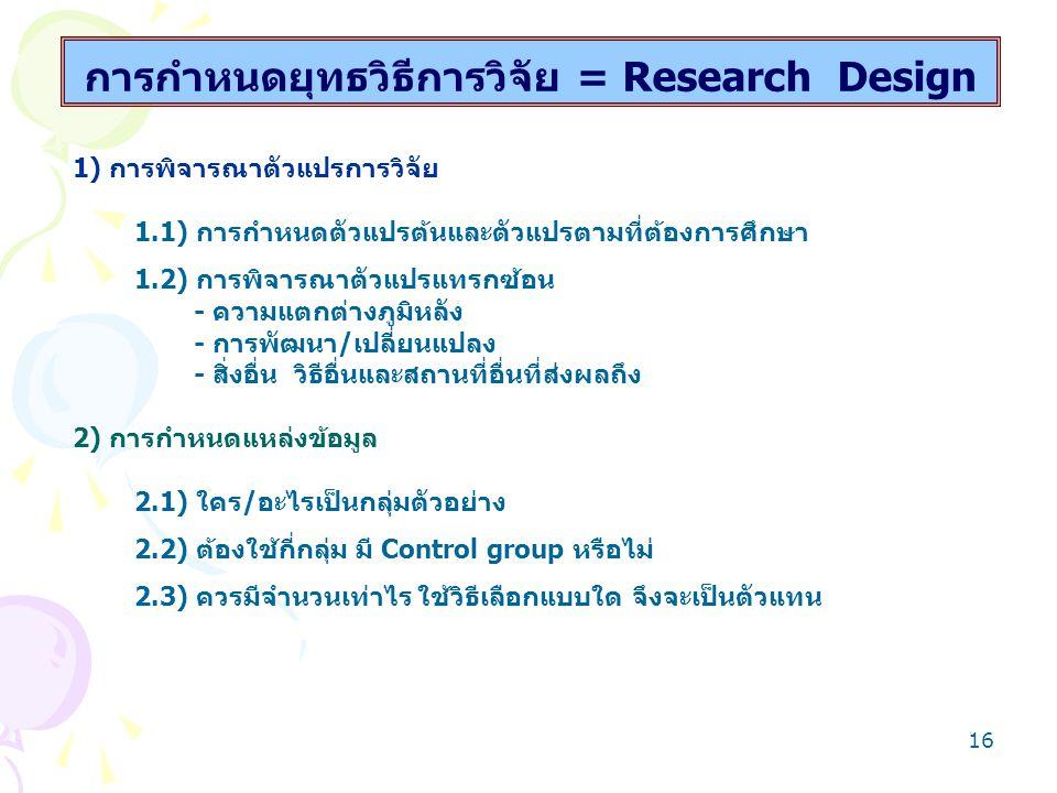 15ขั้นตอนสำคัญทางปฏิบัติของการวิจัย 1. การตั้งคำถามหรือปัญหาของการวิจัย 2. การทบทวนวรรณกรรม 3. การกำหนดแบบของการวิจัย 4. การเก็บรวบรวมข้อมูล 5. การจัด