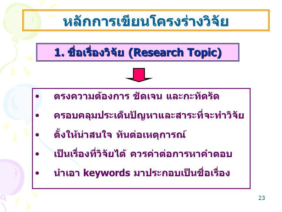 22 11. ประโยชน์ที่คาดว่าจะได้รับ (Significance of the Finding) 12. กรอบแนวคิดการวิจัย (Conceptual Research Framework) 13. วิธีดำเนินการวิจัย (Research