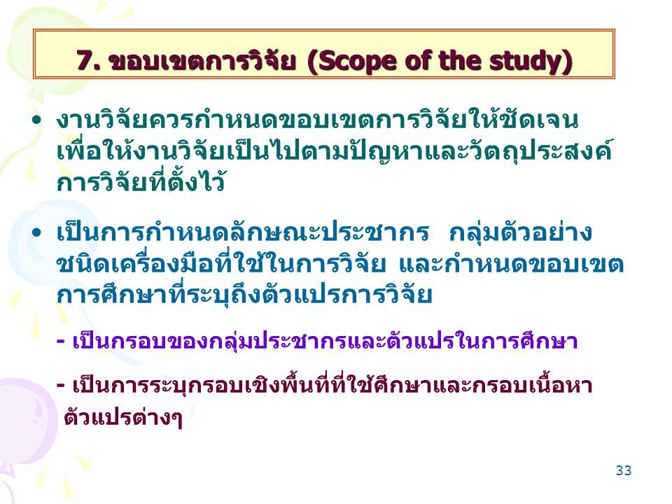 32 6. สมมติฐานการวิจัย (Research Hypothesis) สมมติฐานที่ดีควรสอดคล้องกับปัญหาการวิจัย สามารถ ทดสอบอย่างถูกต้องตามหลักทฤษฎี โดยต้องระบุความ สัมพันธ์ระห
