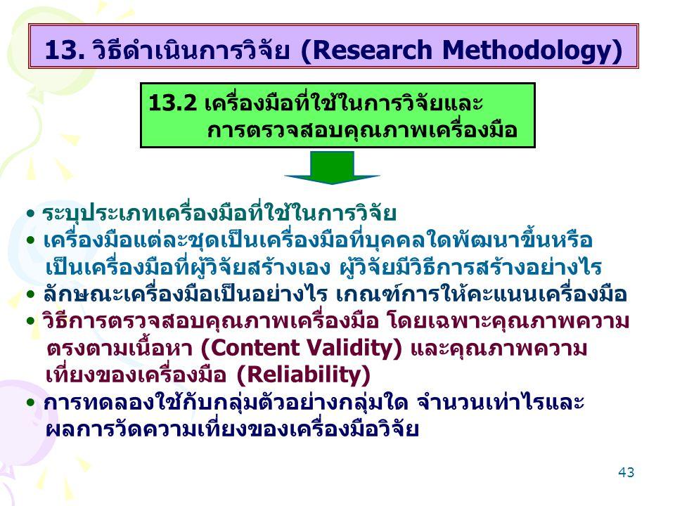 42 13.1 ประชากรและกลุ่มตัวอย่าง 13. วิธีดำเนินการวิจัย (Research Methodology) ประชากร เขียนบรรยายลักษณะประชากรของงานวิจัยว่าเป็น กลุ่มใด มีจำนวนเท่าใด