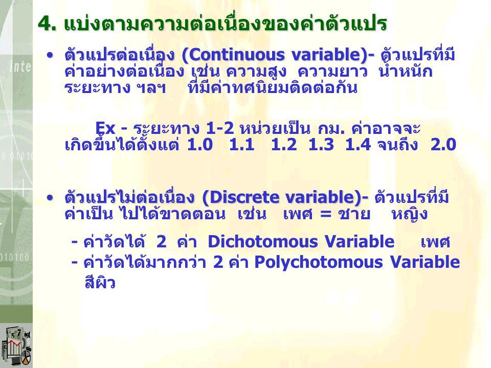 ตัวแปรกดดัน (Suppressive variable)-ตัวแปรกดดัน (Suppressive variable)- ตัวแปรที่ ผู้วิจัยไม่ต้องการศึกษา แต่มีอิทธิพลต่อตัวแปร อิสระให้เกิดผลกับตัวแปรตามตามมา ตัวแปรที่ต้องการศึกษา X และ Y แต่ Z เป็นตัวแปรกัดดันที่มีผลต่อตัวแปร X Z X Y 3.