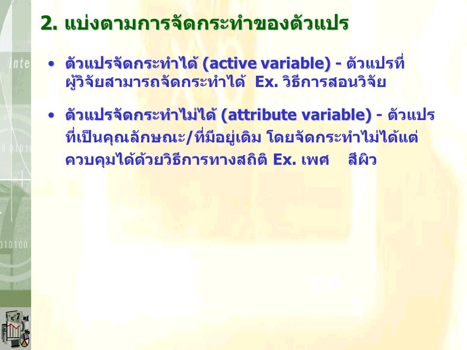 ตัวแปรอิสระ (Independent variable) -ตัวแปรอิสระ (Independent variable) - ตัวแปรที่ เกิดขึ้นโดยไม่จำเป็นต้องมีตัวแปรอื่นเกิดขึ้นมาก่อน ตัวแปรตาม (Dependent variable)ตัวแปรตาม (Dependent variable) - ตัวแปรที่เป็น ผลมาจากการเกิดขึ้นของตัวแปรอื่น ประเภทตัวแปร ความสัมพันธ์ระหว่างตัวแปร 1.