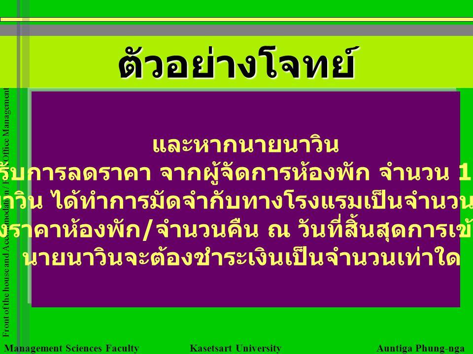 Front of the house and Accommodation / Front Office Management ตัวอย่างโจทย์ Management Sciences Faculty Kasetsart University Auntiga Phung-nga และหาก