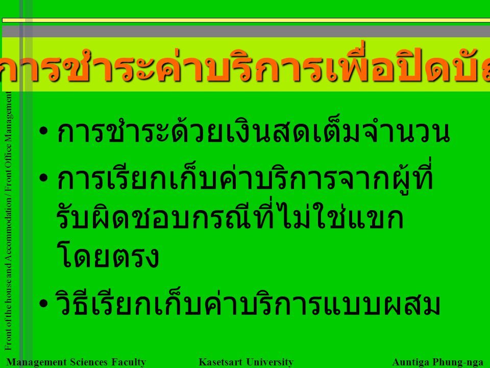 Front of the house and Accommodation / Front Office Management วิธีการชำระค่าบริการเพื่อปิดบัญชี Management Sciences Faculty Kasetsart University Aunt