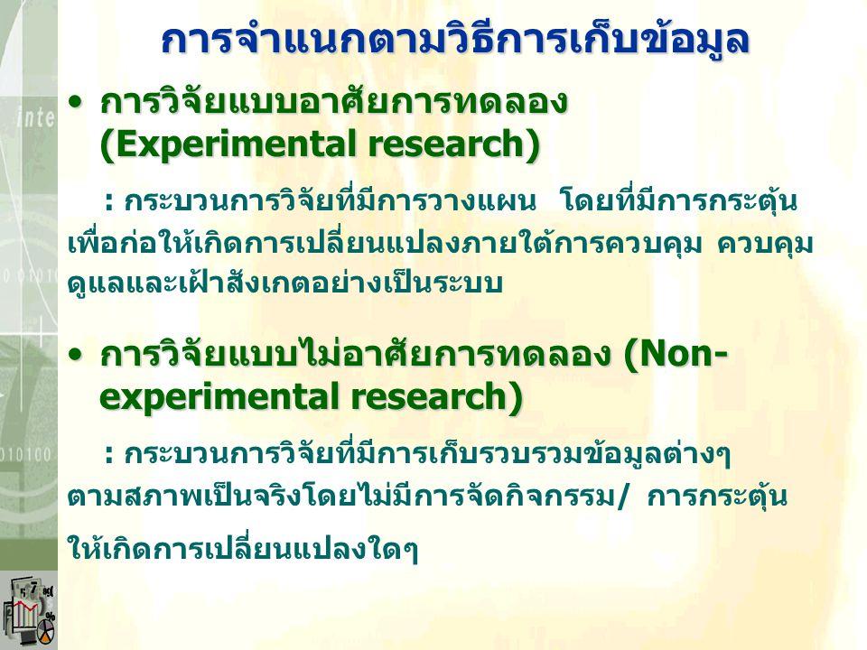 การจำแนกตามวัตถุประสงค์ การวิจัยเชิงพรรณนา (Descriptive research)การวิจัยเชิงพรรณนา (Descriptive research) : การวิจัยมุ่งพรรณนาสภาพที่เป็นอยู่และลักษณ