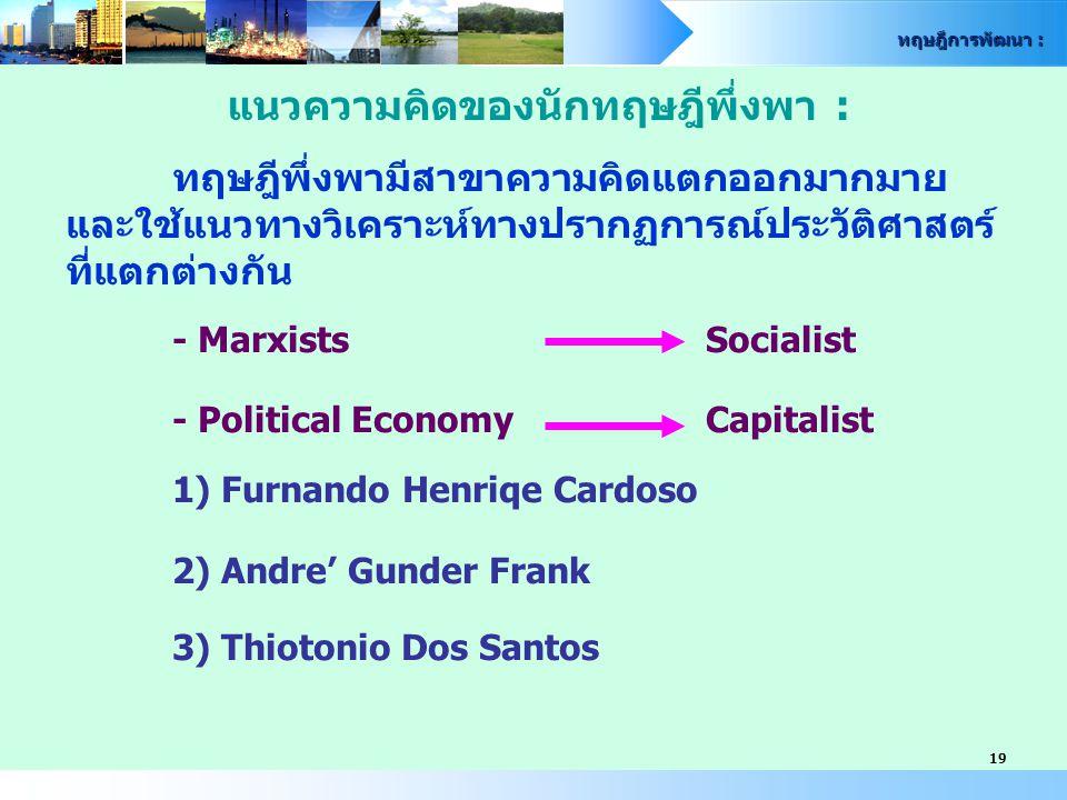 ทฤษฎีการพัฒนา : 19 ทฤษฎีพึ่งพามีสาขาความคิดแตกออกมากมาย และใช้แนวทางวิเคราะห์ทางปรากฏการณ์ประวัติศาสตร์ ที่แตกต่างกัน - MarxistsSocialist - Political