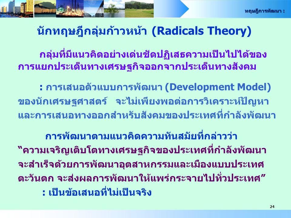 ทฤษฎีการพัฒนา : 24 นักทฤษฎีกลุ่มก้าวหน้า (Radicals Theory) กลุ่มที่มีแนวคิดอย่างเด่นชัดปฏิเสธความเป็นไปได้ของ การแยกประเด็นทางเศรษฐกิจออกจากประเด็นทาง