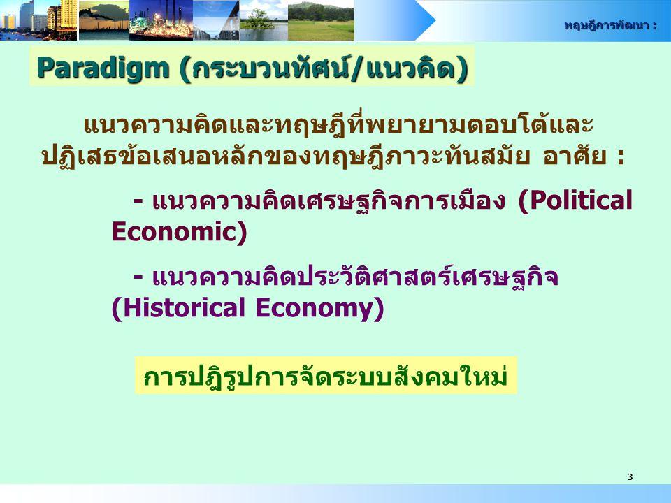 ทฤษฎีการพัฒนา : 24 นักทฤษฎีกลุ่มก้าวหน้า (Radicals Theory) กลุ่มที่มีแนวคิดอย่างเด่นชัดปฏิเสธความเป็นไปได้ของ การแยกประเด็นทางเศรษฐกิจออกจากประเด็นทางสังคม : การเสนอตัวแบบการพัฒนา (Development Model) ของนักเศรษฐศาสตร์ จะไม่เพียงพอต่อการวิเคราะห์ปัญหา และการเสนอทางออกสำหรับสังคมของประเทศที่กำลังพัฒนา การพัฒนาตามแนวคิดความทันสมัยที่กล่าวว่า ความเจริญเติบโตทางเศรษฐกิจของประเทศที่กำลังพัฒนา จะสำเร็จด้วยการพัฒนาอุตสาหกรรมและเมืองแบบประเทศ ตะวันตก จะส่งผลการพัฒนาให้แพร่กระจายไปทั่วประเทศ : เป็นข้อเสนอที่ไม่เป็นจริง