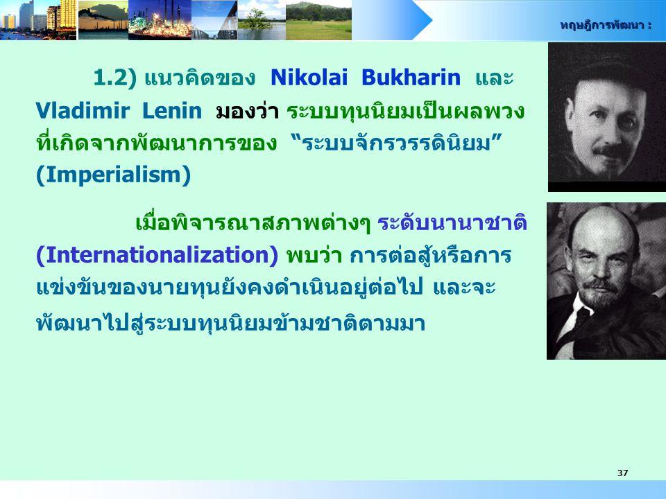 """ทฤษฎีการพัฒนา : 37 1.2) แนวคิดของ Nikolai Bukharin และ Vladimir Lenin มองว่า ระบบทุนนิยมเป็นผลพวง ที่เกิดจากพัฒนาการของ """"ระบบจักรวรรดินิยม"""" (Imperiali"""