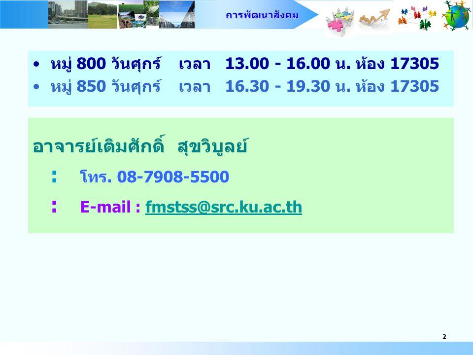 การพัฒนาสังคม 01460443 การพัฒนาสังคม Social Development 1-2 : 18/25 พ. ย.54