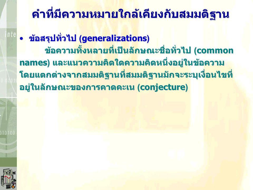 ข้อสรุปทั่วไป (generalizations)ข้อสรุปทั่วไป (generalizations) ข้อความทั้งหลายที่เป็นลักษณะชื่อทั่วไป (common names) และแนวความคิดใดความคิดหนึ่งอยู่ใน