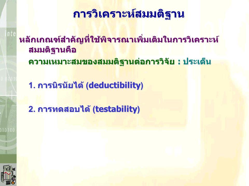 การวิเคราะห์สมมติฐาน หลักเกณฑ์สำคัญที่ใช้พิจารณาเพิ่มเติมในการวิเคราะห์ สมมติฐานคือ ความเหมาะสมของสมมติฐานต่อการวิจัย : ประเด็น 1. การนิรนัยได้ (deduc