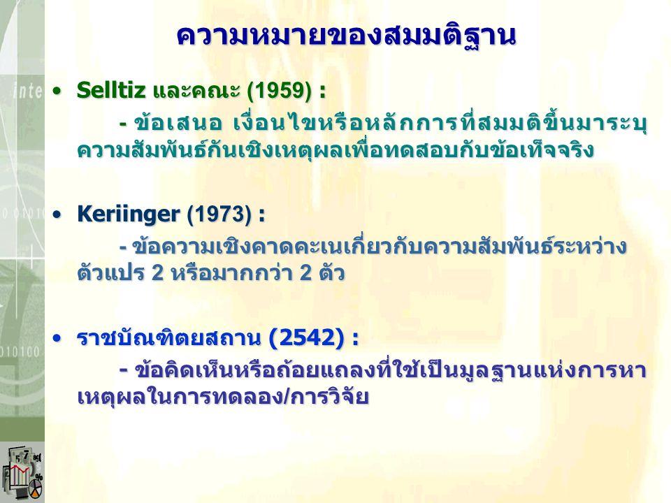 Selltiz และคณะ (1959) :Selltiz และคณะ (1959) : - ข้อเสนอ เงื่อนไขหรือหลักการที่สมมติขึ้นมาระบุ ความสัมพันธ์กันเชิงเหตุผลเพื่อทดสอบกับข้อเท็จจริง Kerii