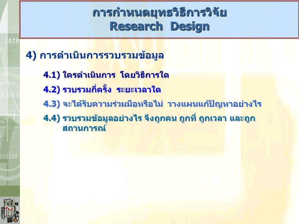 4) การดำเนินการรวบรวมข้อมูล 4.1) ใครดำเนินการ โดยวิธีการใด 4.2) รวบรวมกี่ครั้ง ระยะเวลาใด 4.3) จะได้รับความร่วมมือหรือไม่ วางแผนแก้ปัญหาอย่างไร 4.4) ร