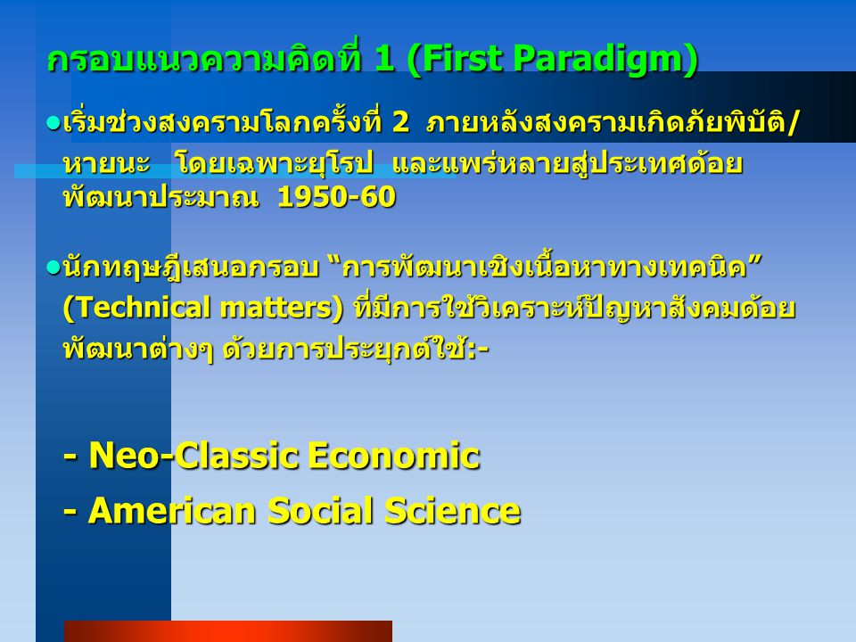 เสนอตัวแบบเพื่อการวางแผนพัฒนา โดยเห็นว่า เสนอตัวแบบเพื่อการวางแผนพัฒนา โดยเห็นว่า เศรษฐศาสตร์พัฒนาการ หรือ Development Economics เป็นศาสตร์/สาขาที่มีความก้าวหน้าสูง โดยลักษณะ เป็นศาสตร์เชิง ปฏิฐาน (Positive Science) ที่มีอิทธิพลต่อ การกำหนดทิศทางการพัฒนาประเทศต่าง ๆ โดยพิจารณา แนวการปฏิบัติงานเน้นดำเนินงานทางเศรษฐกิจลักษณะ -: Functional Approach :- เศรษฐกิจนำหน้าสังคม/การเมือง/วัฒนธรรม