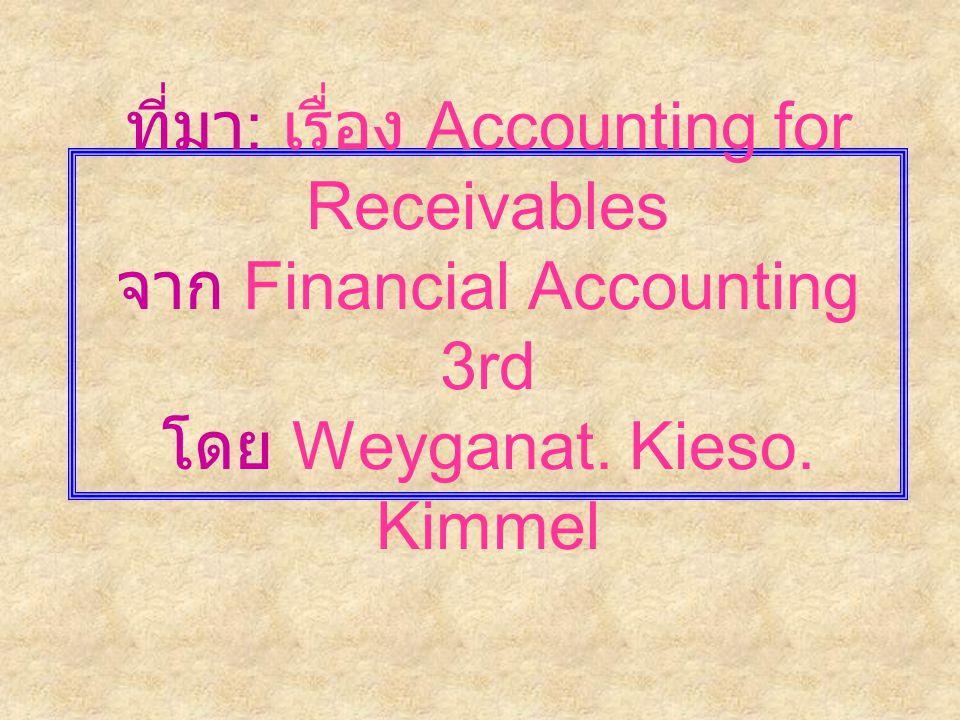 ที่มา : เรื่อง Accounting for Receivables จาก Financial Accounting 3rd โดย Weyganat. Kieso. Kimmel