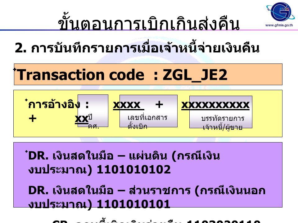 www.gfmis.go.th ขั้นตอนการเบิกเกินส่งคืน ๋ Transaction code : ZGL_JE2 2.