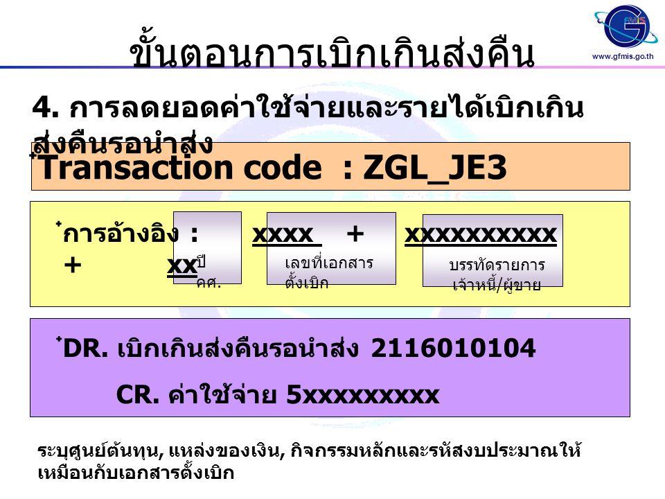www.gfmis.go.th ขั้นตอนการเบิกเกินส่งคืน ๋ Transaction code : ZGL_JE3 4.