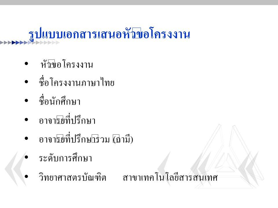 รูปแบบเอกสารเสนอหัวข้อโครงงาน หัวข้อโครงงาน ชื่อโครงงานภาษาไทย ชื่อนักศึกษา อาจารย์ที่ปรึกษา อาจารย์ที่ปรึกษาร่วม ( ถ้ามี ) ระดับการศึกษา วิทยาศาสตรบั