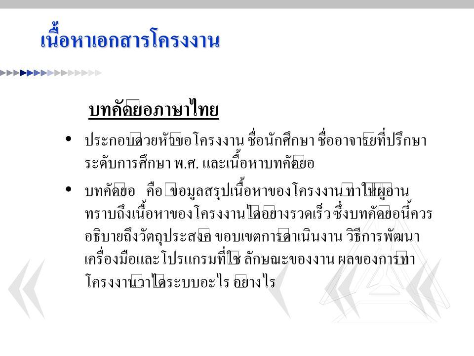 เนื้อหาเอกสารโครงงาน บทคัดย่อภาษาไทย ประกอบด้วยหัวข้อโครงงาน ชื่อนักศึกษา ชื่ออาจารย์ที่ปรึกษา ระดับการศึกษา พ. ศ. และเนื้อหาบทคัดย่อ บทคัดย่อ คือ ข้อ