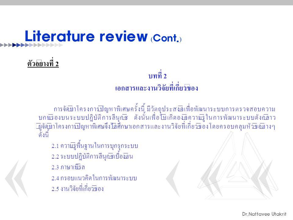 Literature review (Cont.) ตัวอย่างที่ 2 บทที่ 2 เอกสารและงานวิจัยที่เกี่ยวข้อง การจัดทำโครงการปัญหาพิเศษครั้งนี้ มีวัตถุประสงค์เพื่อพัฒนาระบบการตรวจสอ