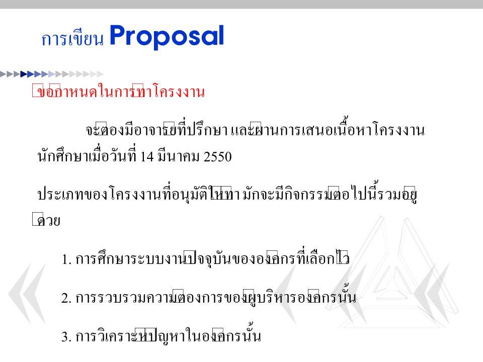 การเขียน Proposal ข้อกำหนดในการทำโครงงาน จะต้องมีอาจารย์ที่ปรึกษา และผ่านการเสนอเนื้อหาโครงงาน นักศึกษาเมื่อวันที่ 14 มีนาคม 2550 ประเภทของโครงงานที่อ