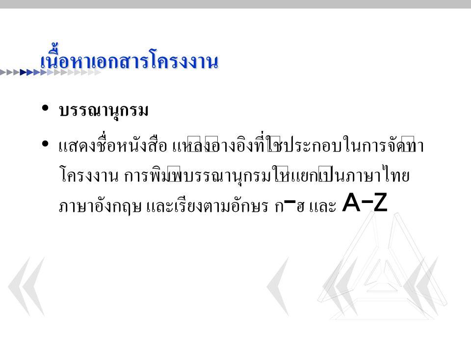 เนื้อหาเอกสารโครงงาน บรรณานุกรม แสดงชื่อหนังสือ แหล่งอ้างอิงที่ใช้ประกอบในการจัดทำ โครงงาน การพิมพ์บรรณานุกรมให้แยกเป็นภาษาไทย ภาษาอังกฤษ และเรียงตามอ