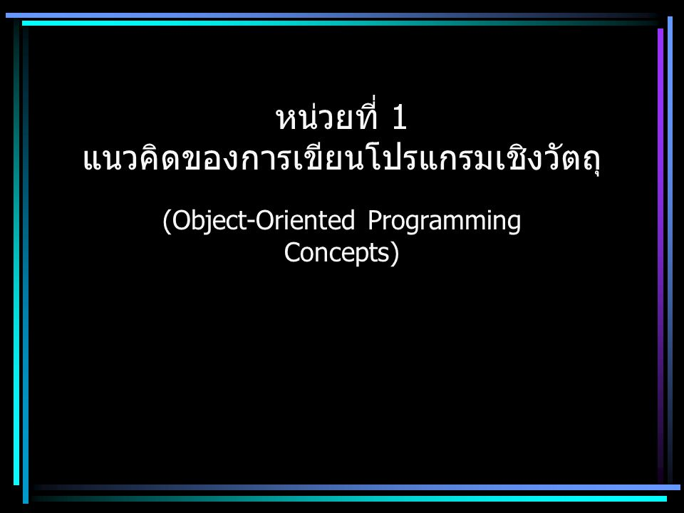 หน่วยที่ 1 แนวคิดของการเขียนโปรแกรมเชิงวัตถุ (Object-Oriented Programming Concepts)
