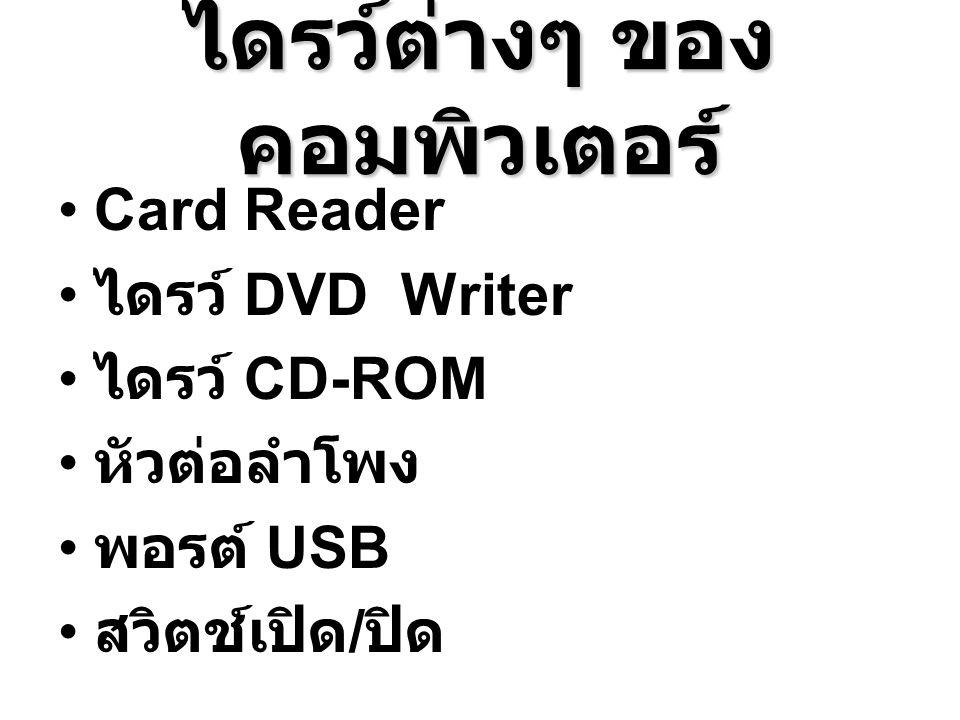 ไดรว์ต่างๆ ของ คอมพิวเตอร์ Card Reader ไดรว์ DVD Writer ไดรว์ CD-ROM หัวต่อลำโพง พอรต์ USB สวิตช์เปิด / ปิด
