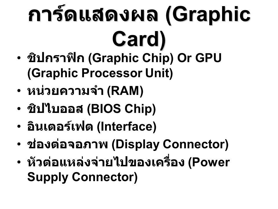การ์ดแสดงผล (Graphic Card) ชิปกราฟิก (Graphic Chip) Or GPU (Graphic Processor Unit) หน่วยความจำ (RAM) ชิปไบออส (BIOS Chip) อินเตอร์เฟต (Interface) ช่อ