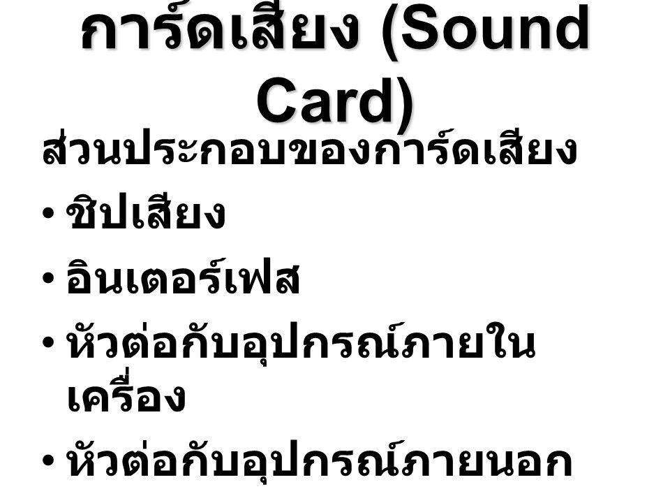 การ์ดเสียง (Sound Card) ส่วนประกอบของการ์ดเสียง ชิปเสียง อินเตอร์เฟส หัวต่อกับอุปกรณ์ภายใน เครื่อง หัวต่อกับอุปกรณ์ภายนอก