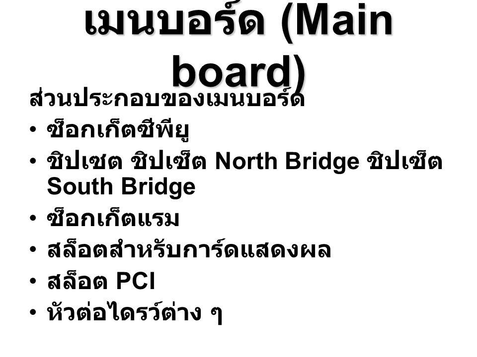 เมนบอร์ด (Main board) ส่วนประกอบของเมนบอร์ด ซ็อกเก็ตซีพียู ชิปเซต ชิปเซ็ต North Bridge ชิปเซ็ต South Bridge ซ็อกเก็ตแรม สล็อตสำหรับการ์ดแสดงผล สล็อต P