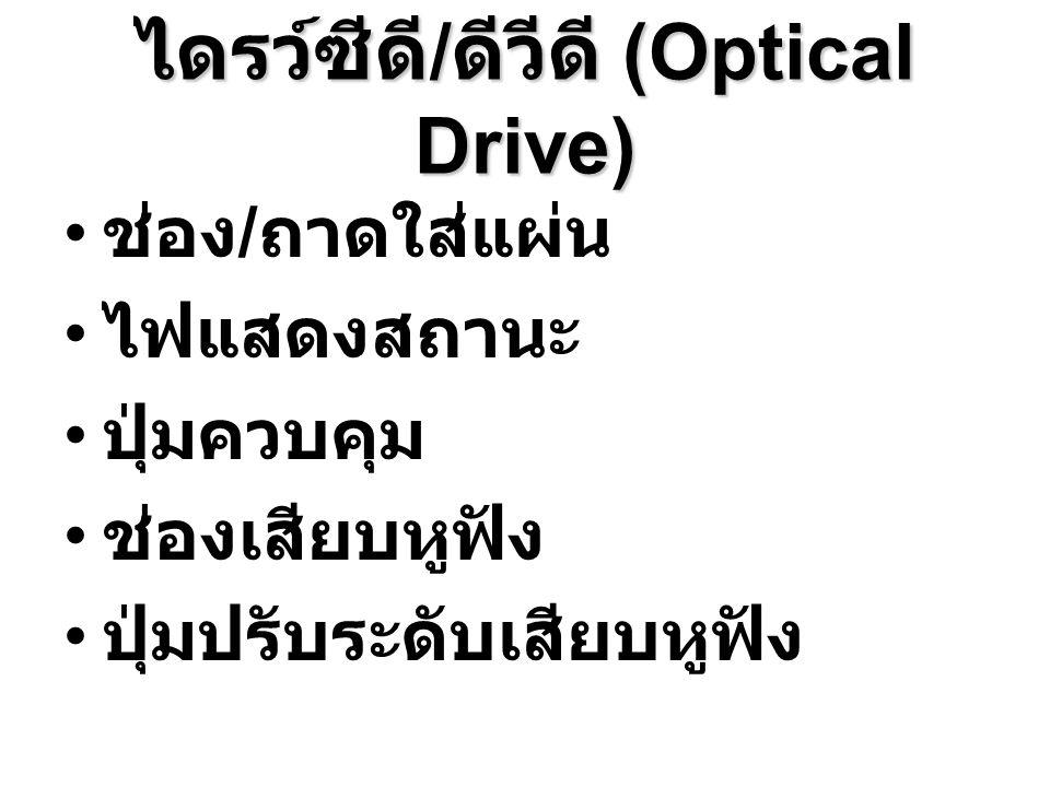 ไดรว์ซีดี / ดีวีดี (Optical Drive) ช่อง / ถาดใส่แผ่น ไฟแสดงสถานะ ปุ่มควบคุม ช่องเสียบหูฟัง ปุ่มปรับระดับเสียบหูฟัง