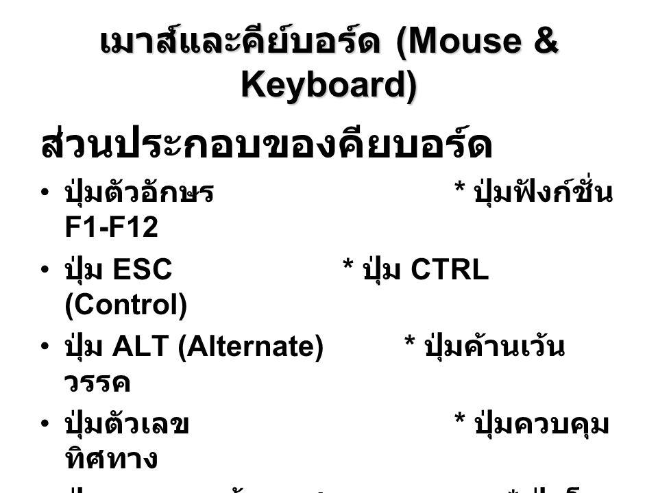 เมาส์และคีย์บอร์ด (Mouse & Keyboard) ส่วนประกอบของคียบอร์ด ปุ่มตัวอักษร * ปุ่มฟังก์ชั่น F1-F12 ปุ่ม ESC * ปุ่ม CTRL (Control) ปุ่ม ALT (Alternate) * ป