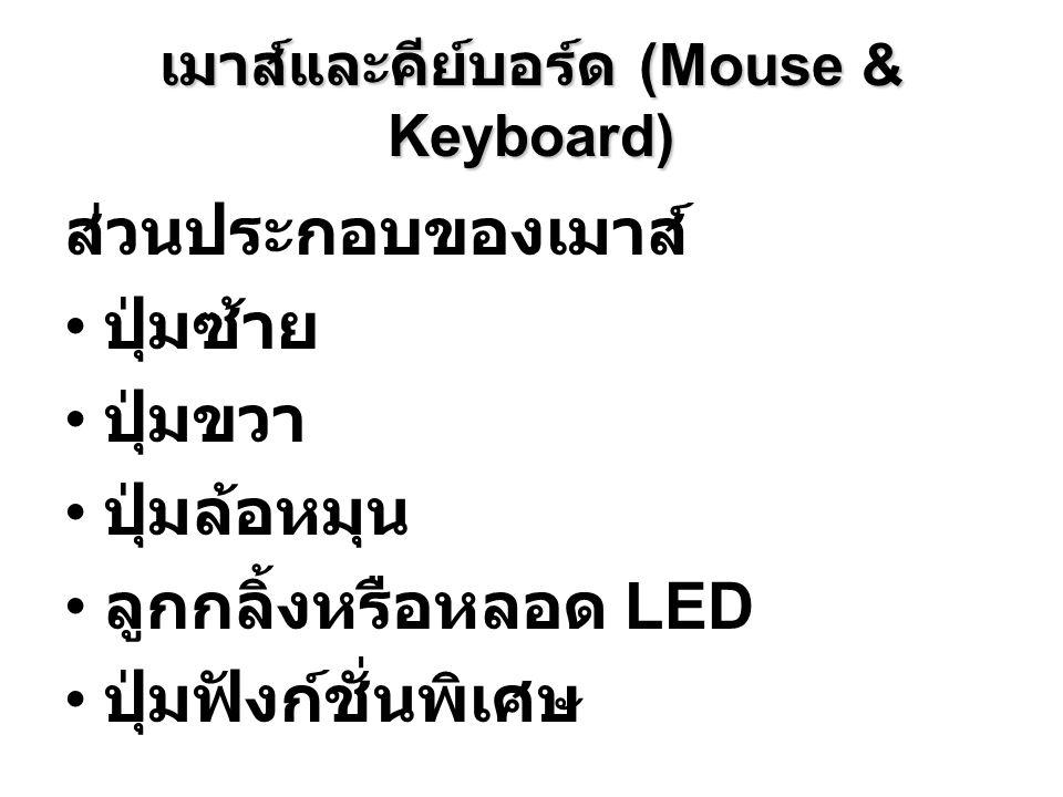 เมาส์และคีย์บอร์ด (Mouse & Keyboard) ส่วนประกอบของเมาส์ ปุ่มซ้าย ปุ่มขวา ปุ่มล้อหมุน ลูกกลิ้งหรือหลอด LED ปุ่มฟังก์ชั่นพิเศษ