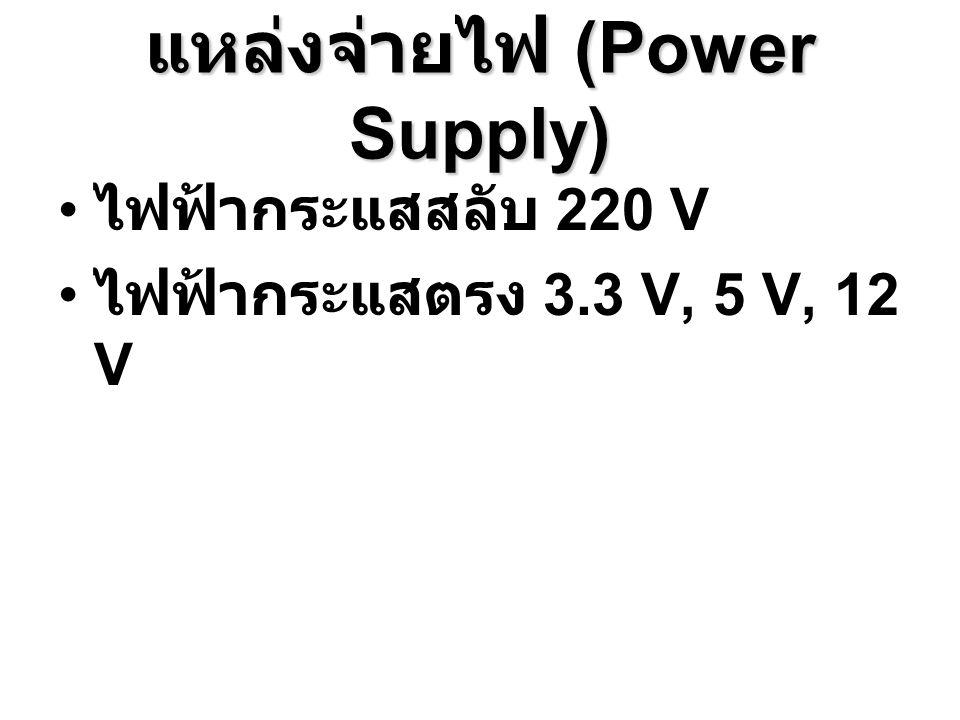 แหล่งจ่ายไฟ (Power Supply) ไฟฟ้ากระแสสลับ 220 V ไฟฟ้ากระแสตรง 3.3 V, 5 V, 12 V