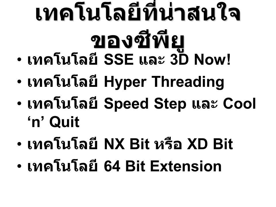 เทคโนโลยีที่น่าสนใจ ของซีพียู เทคโนโลยี SSE และ 3D Now! เทคโนโลยี Hyper Threading เทคโนโลยี Speed Step และ Cool 'n' Quit เทคโนโลยี NX Bit หรือ XD Bit