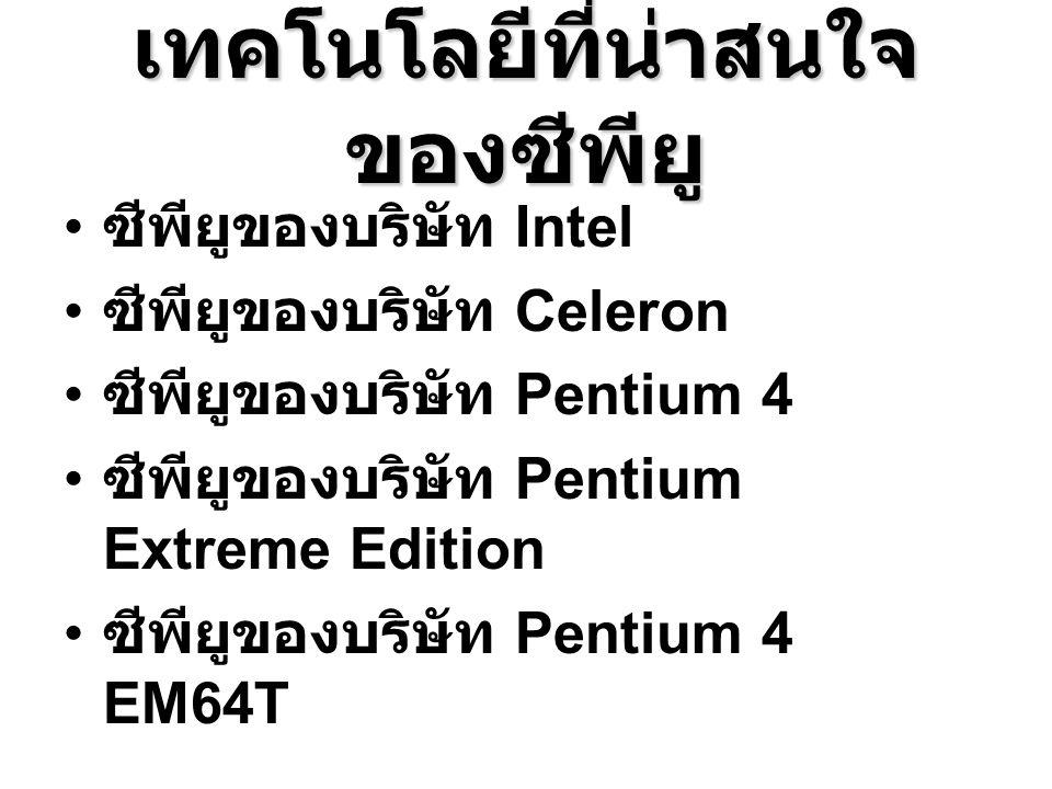 เทคโนโลยีที่น่าสนใจ ของซีพียู ซีพียูของบริษัท Intel ซีพียูของบริษัท Celeron ซีพียูของบริษัท Pentium 4 ซีพียูของบริษัท Pentium Extreme Edition ซีพียูขอ