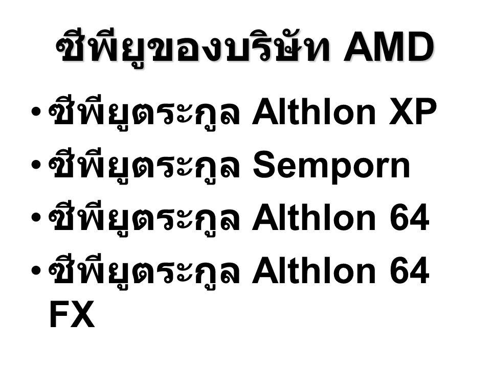 ซีพียูของบริษัท AMD ซีพียูตระกูล Althlon XP ซีพียูตระกูล Semporn ซีพียูตระกูล Althlon 64 ซีพียูตระกูล Althlon 64 FX