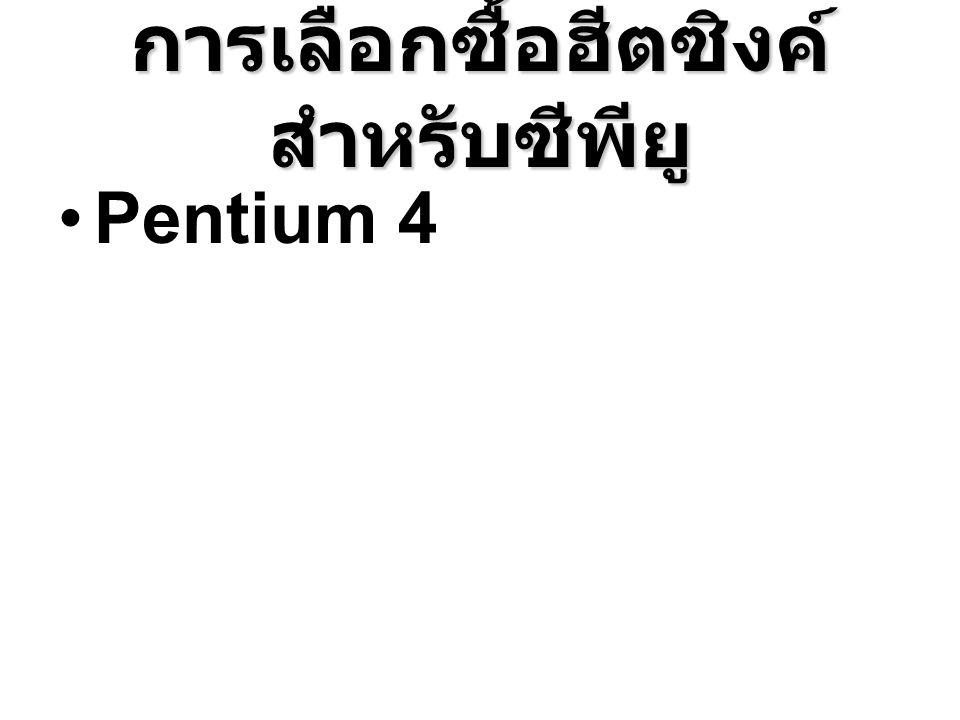 การเลือกซื้อฮีตซิงค์ สำหรับซีพียู Pentium 4