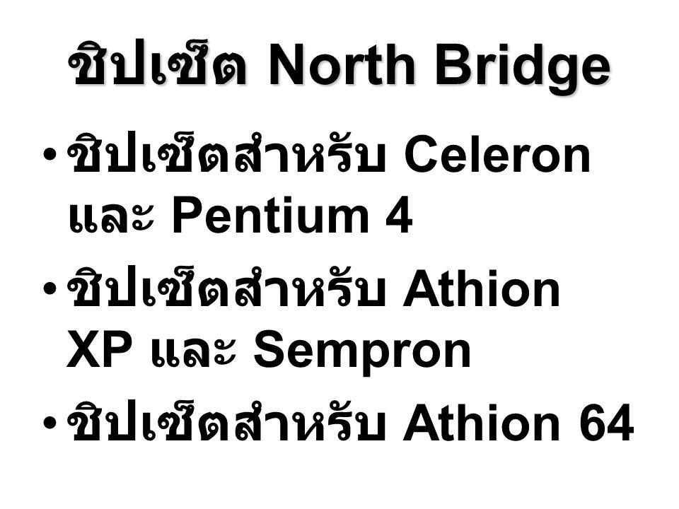 ชิปเซ็ต North Bridge ชิปเซ็ตสำหรับ Celeron และ Pentium 4 ชิปเซ็ตสำหรับ Athion XP และ Sempron ชิปเซ็ตสำหรับ Athion 64